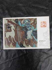 明信片《敦煌壁画》系列明信片,10张