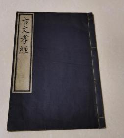 孝经(明治时期和刻本   16开皮纸大字   1册全套)