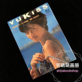 宅萌萌画册现货内田有纪写真集<Yukiss>