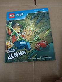 乐高城市大冒险图画故事:丛林秘密