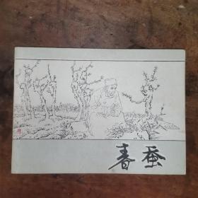 春蚕(老版连环画1984年一版一印)韩和平 绘画