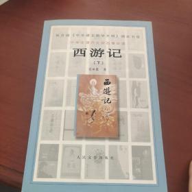 西游记(下册)初中版