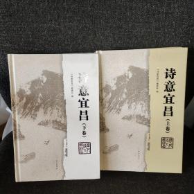 诗意宜昌 : 历代诗人咏宜昌 : 全2册