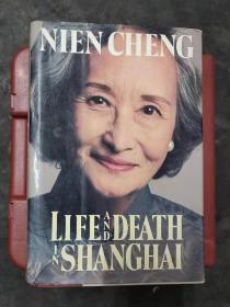 上海生死劫