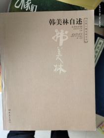 韩美林自述   韩美林签名日期  一版一印