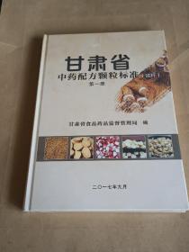 甘肃省中药配方颗粒标准试行第一册