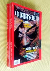 中国国家地理 2021(第3~6期)四册合售