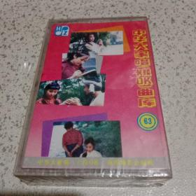 磁带:中华大家唱卡拉OK曲库【63】 未拆封