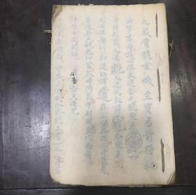 道教手稿本D056