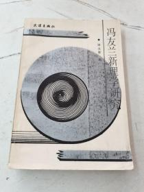 冯友兰新理学研究
