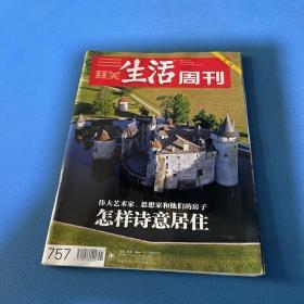 三联生活周刊2013年第41期