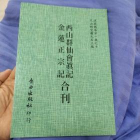 西山群仙会真记、金莲正宗记(合刊)