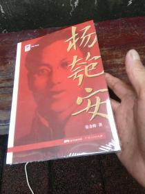 红色广东丛书:杨匏安(庆祝中国共产党成立100周年!广东省委宣传部2021年主题出版重点出版物!)