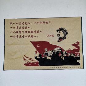 毛主席文革刺绣织锦画红色收藏延安编号10