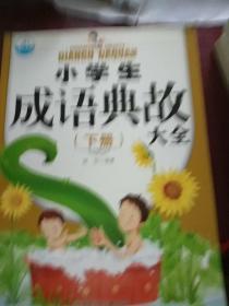 小学生成语典故大全(上下册)