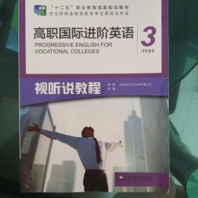 高职国际进阶英语 学生用书3