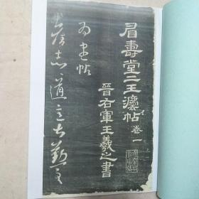 【复印件】眉寿堂二王法帖(彩印本)