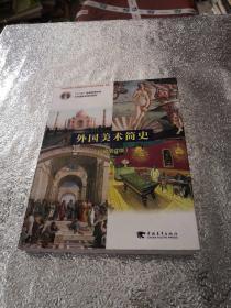 """外国美术简史(彩插增订版)/普通高等教育""""十一五""""国家级规划教材"""