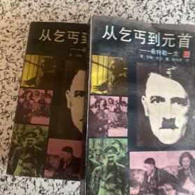 从乞丐到元首(上下):希特勒的一生