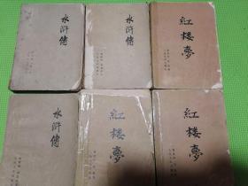 水浒传三册全(1975年带语录)送一套红楼梦三册全(合计六本)