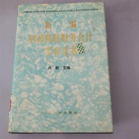 新编财政税收财务会计实用全书