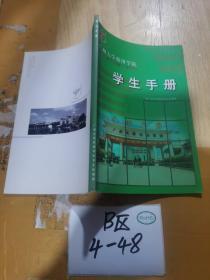 广州大学松田学院学生手册