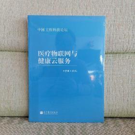 中国工程科技论坛:医疗物联网与健康云服务
