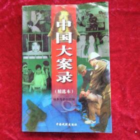 中国大案录(精选本)