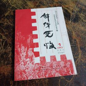 年华无悔1993-1
