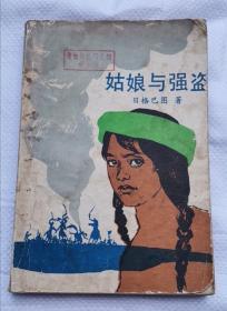 姑娘与强盗 88年1版1印 包邮挂刷
