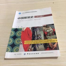 中国服装史(2018版)
