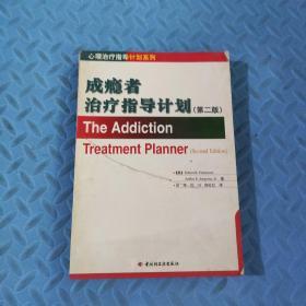 成瘾者治疗指导计划:第二版