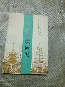 中日佛教研究 精装