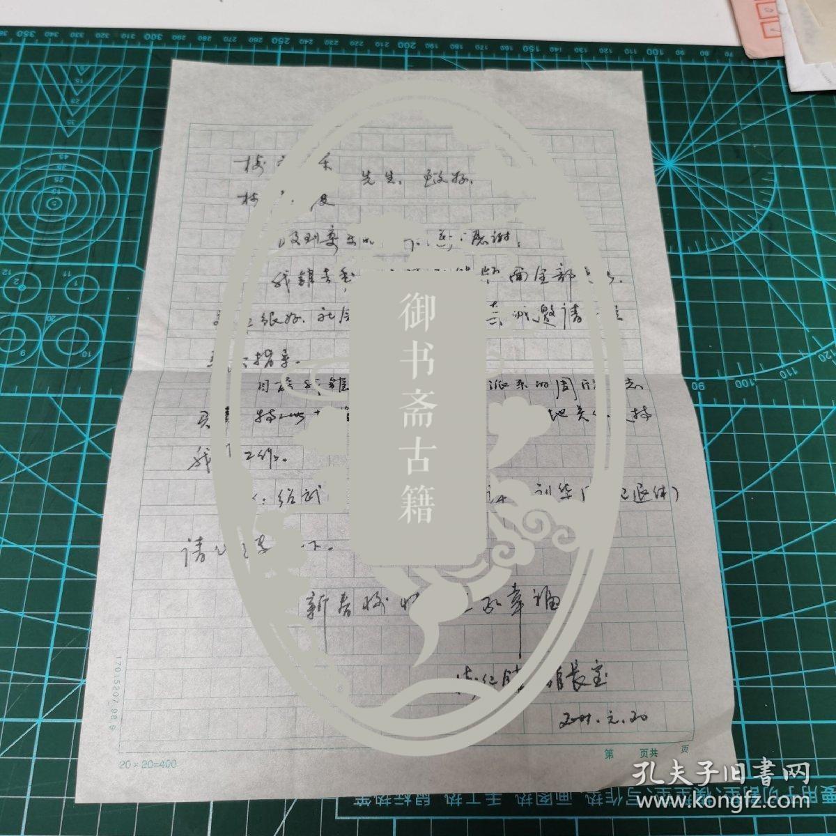 梅葆琛旧藏:梅兰芳纪念馆给美宝琛,林映霞夫妇的信札一张