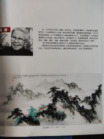 画页(散页印刷品)--国画书法---高山峻岭【葛岩】。雍和宫【朱运期】1070