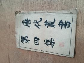 唐代业书第四集