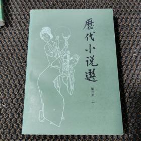 历代小说选  第二册  上