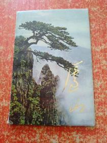 【明信片】庐山(15张全/套)1977年