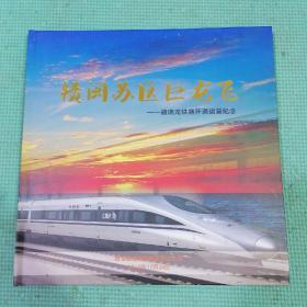 赣闽苏区巨龙飞,赣瑞龙铁路开通运营纪念