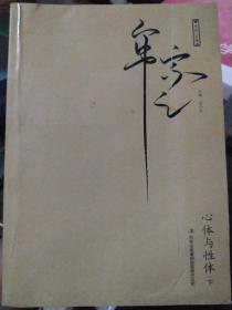 牟宗三文集:心体与性体(下)  吴兴文
