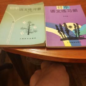 初中语文练习册第2,5,册