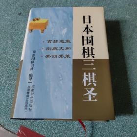 日本围棋三棋圣【前扉页及内书名页和版权页被撕掉,内容完整】