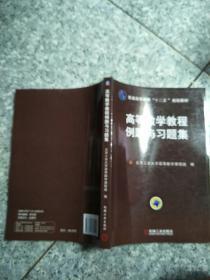 """普通高等教育""""十二五""""规划教材:高等数学教程例题与习题集   原版内页全新"""