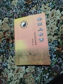 洛阳上清宫-道家道教发源地