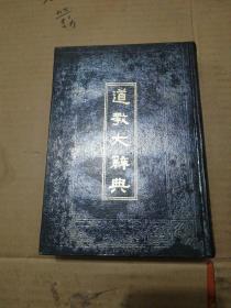 道教大辞典(影印本)精装(1987年1版,1990年3印)非馆藏,