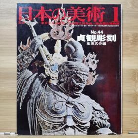 日本的美术 日本の美术 No.44 贞観彫刻