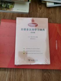 日语多义词学习词典:名词篇