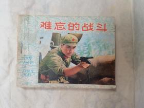難忘的戰斗(上海電影制片廠供稿)1977年1版1印