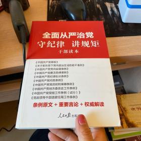 守纪律   讲规矩:干部读本