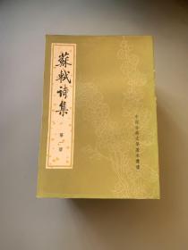 苏轼诗集1-8 全八册(一版一印)
